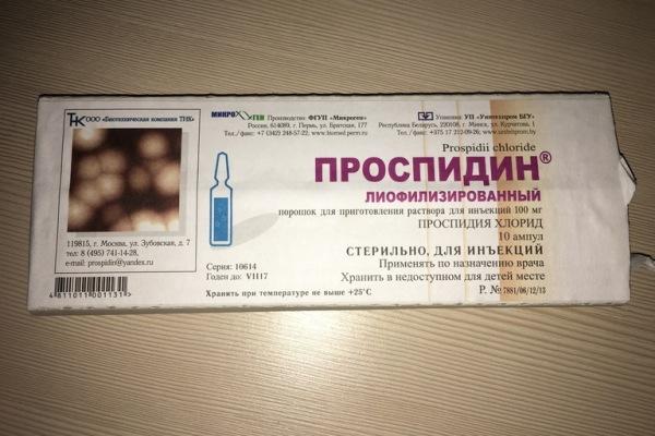 проспидин для лечения микоза