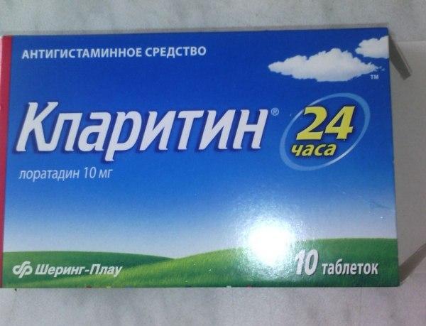 кларитин - лекарство от аллергии на коже